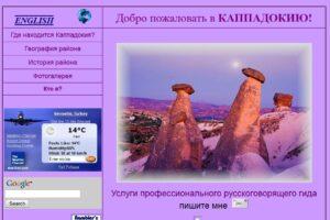 О сайте: Главная страница сайта 2003 г.
