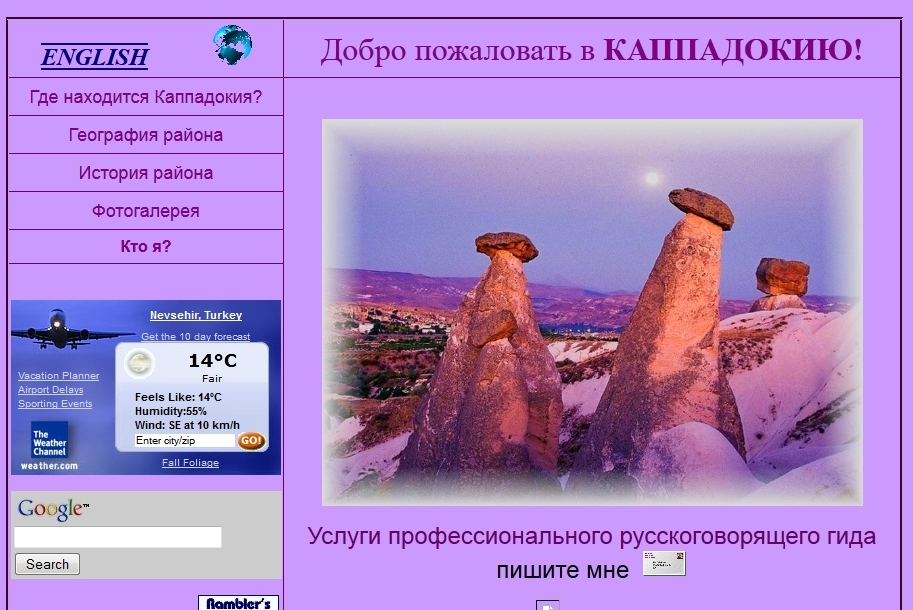 Главная страница сайта 2003