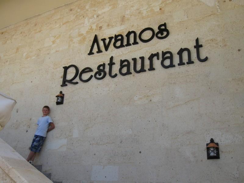 Ресторан Avanos