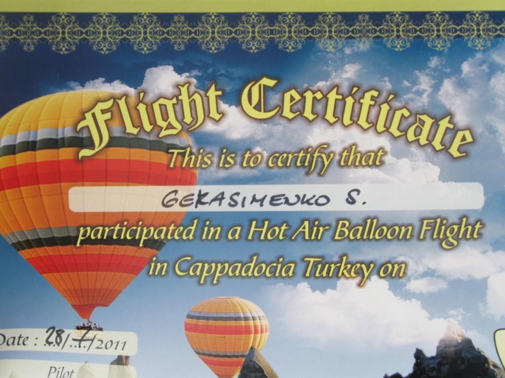 Мой сертификат о полёте