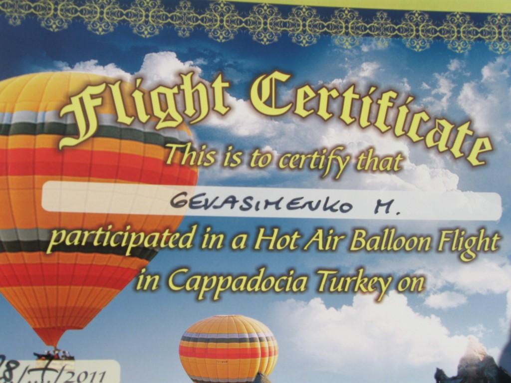 Сертификат о полёте на шаре
