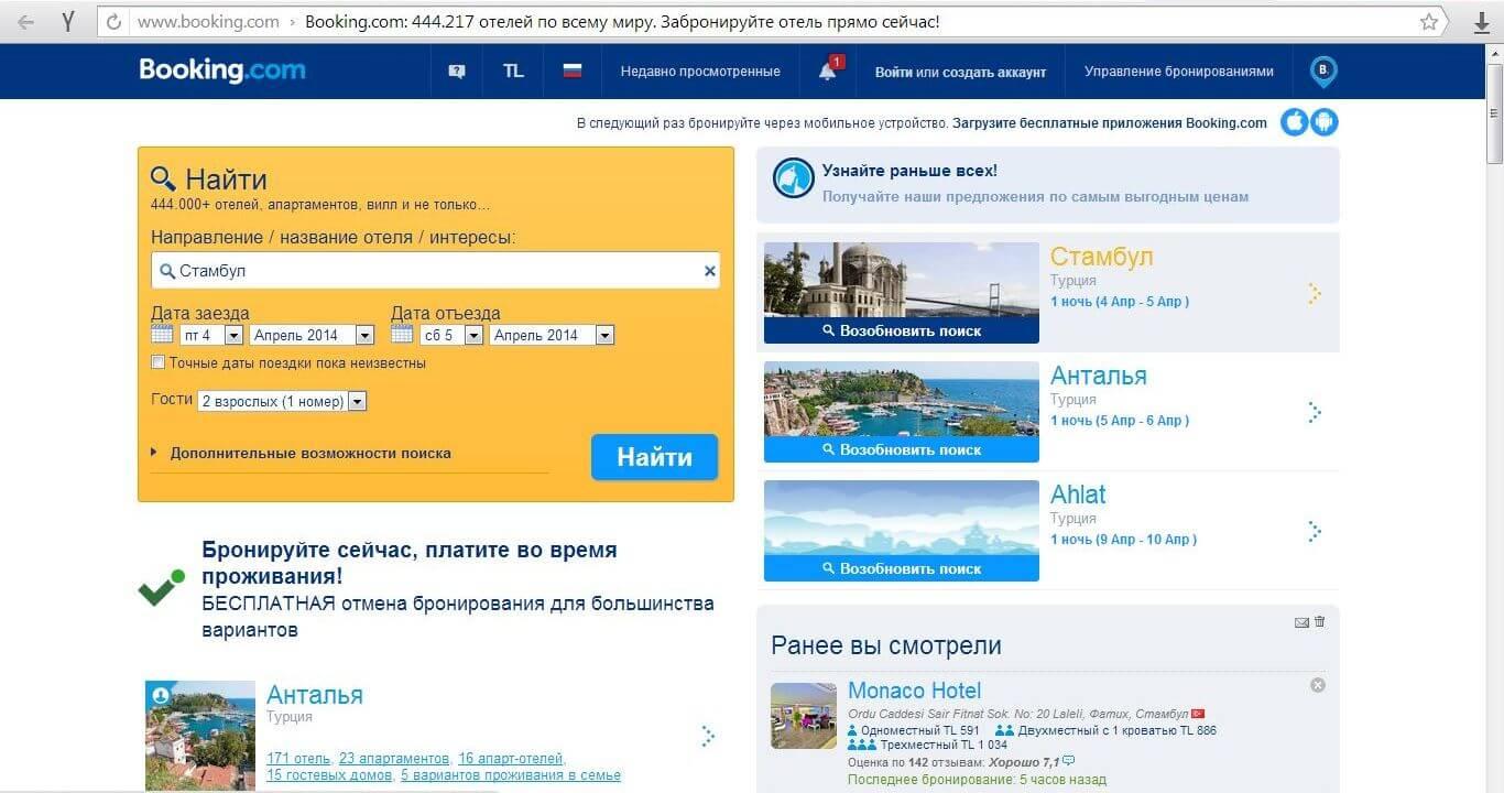Бронирование отеля в Турции