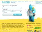 Страхование для туристов онлайн - Cherehapa