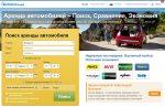 Онлайн бронирование автомобилей - Rentalcars.com