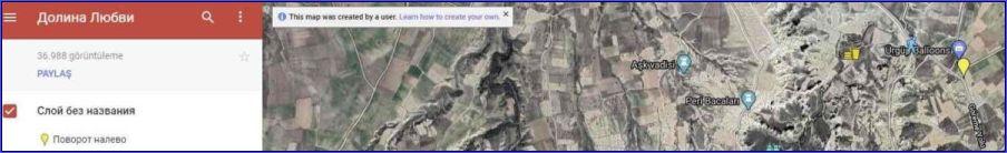 Долина Любви на карте Каппадокии