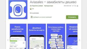 Приложение Aviasales поможет найти дешевые авиабилеты